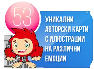 53 уникални авторски карти за деца на български език, с илюстрации на различни емоции