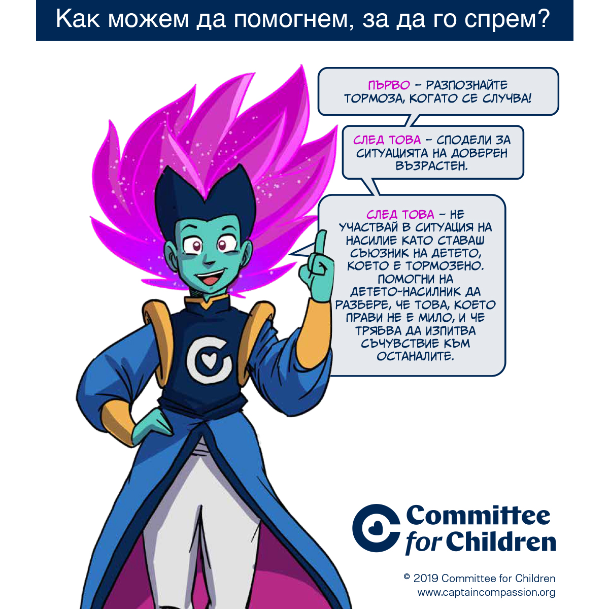 - Кампания за агресията в училищата.