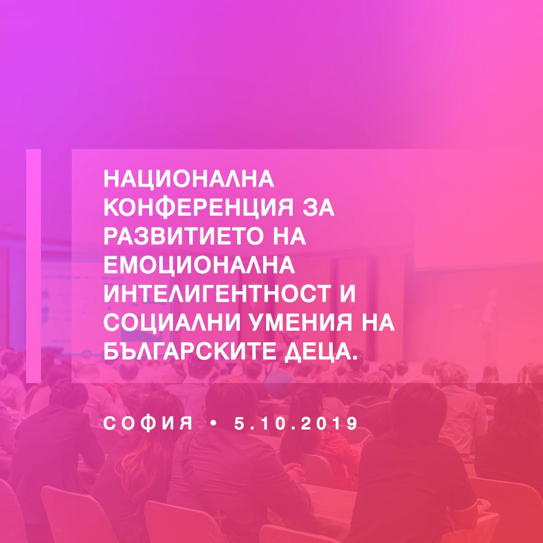 Конференция за Социално и емоционално изучаване