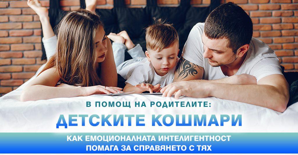 Как да се справим с детските кошмари с помощта на емоционалната интелигентност